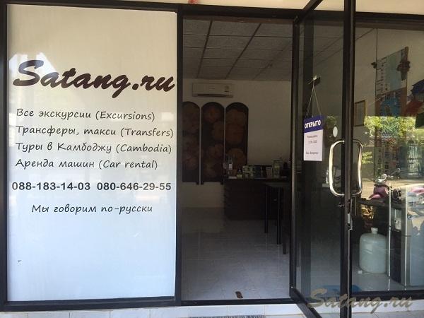 Офис компании Сатанг находится на пляже Клонг Прао и утопает в зелени соседних отелей