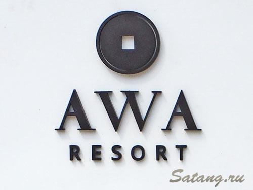 Отель Awa resort: полный отчет