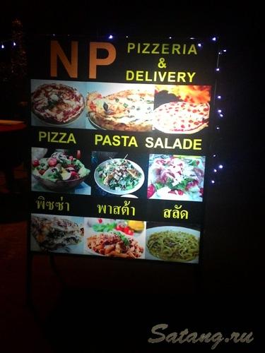 Лучшая пицца на острове