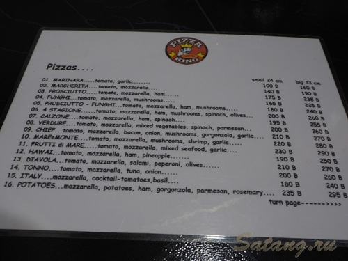 pizza koh chang пиццерия на Чанге