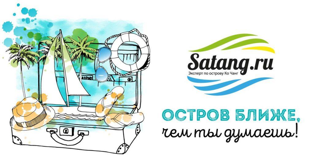 Розыгрыш экскурсий на острове Ко Чанг от Сатанг.ру!