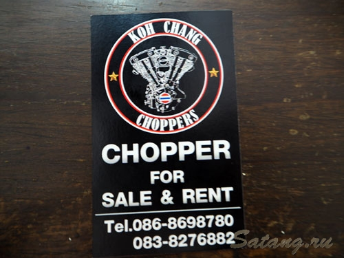 koh chang choppers