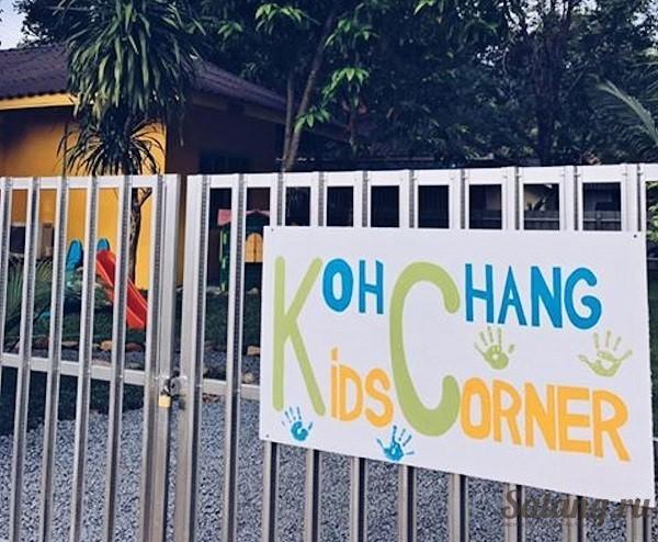 Детский сад Ко Чанг