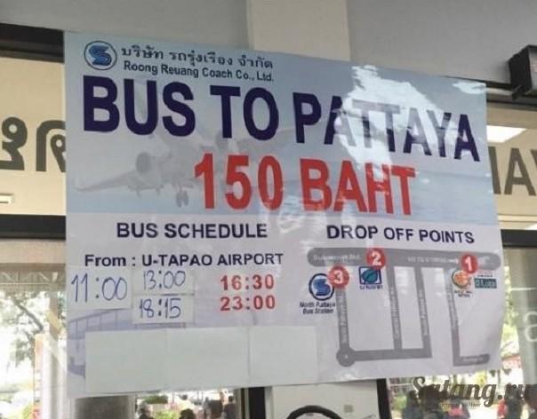 Автобус в Паттайю из Утапао